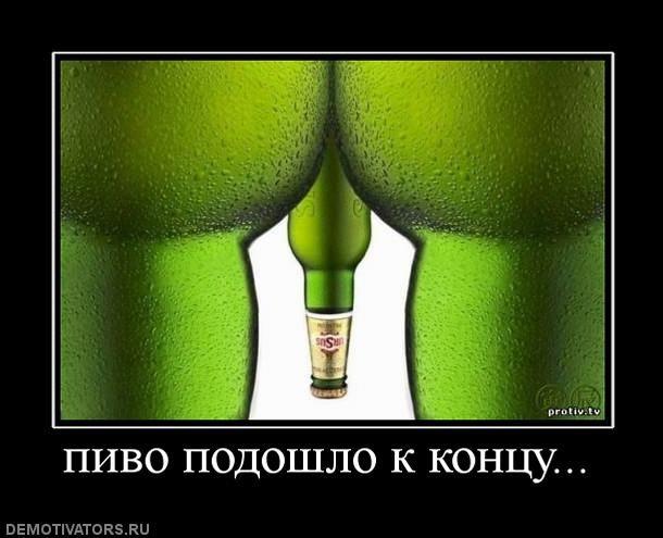 1265483045_748820_pivo-podoshlo-k-kontsu